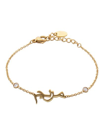 Arabic Name Maryam Bracelet