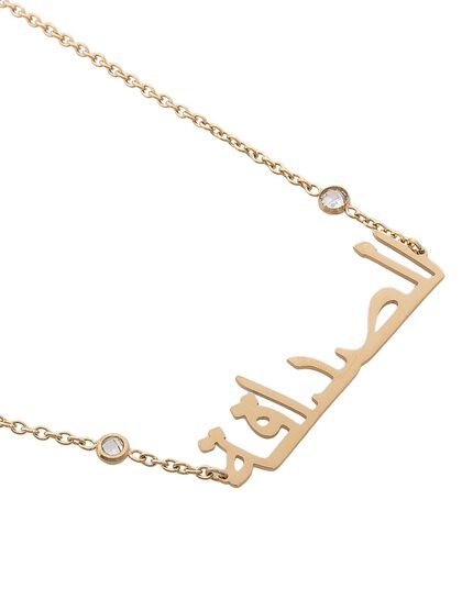 Necklace Arabic Word Frienship