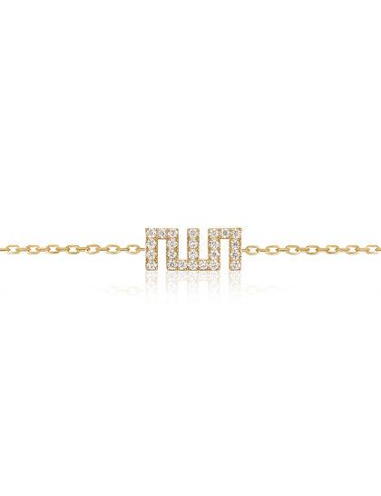 Allah Bracelet Small Full Diamond