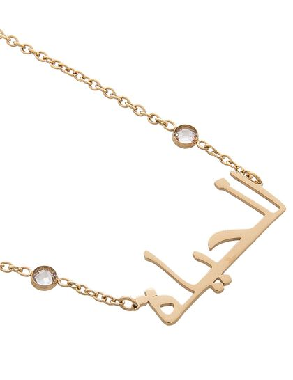 Necklace Arabic Word Life & 2C